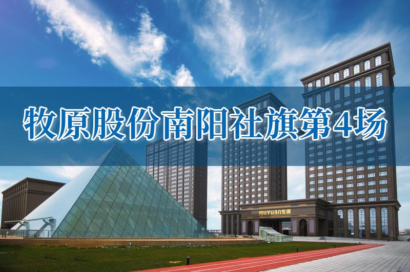牧原股份南阳社旗第4场净化产品应用案例