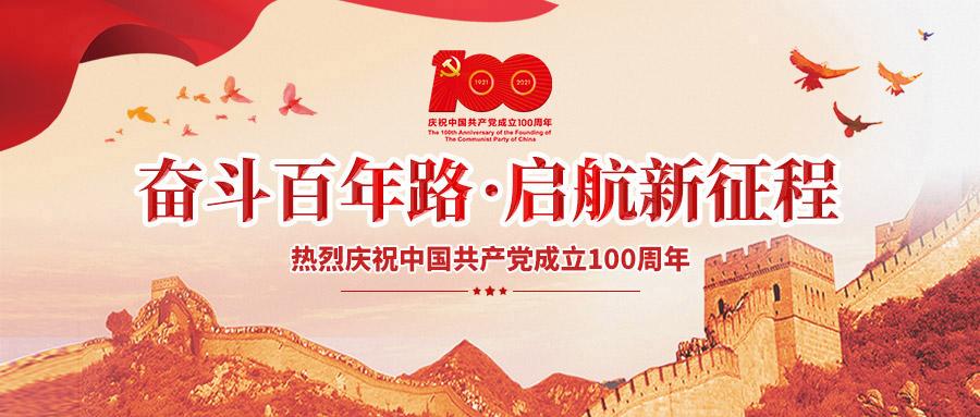 新天合集团热烈庆祝中国共产党建党100周年!
